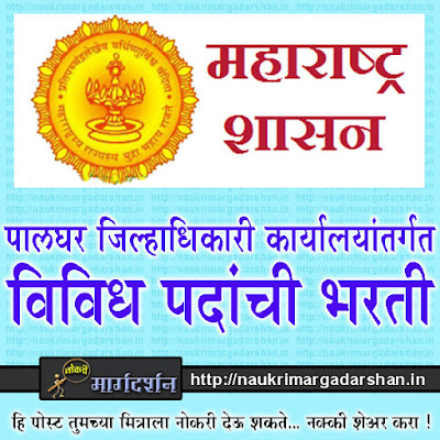 palghar district, palghar vacancy, government jobs, nmk, govnaukri