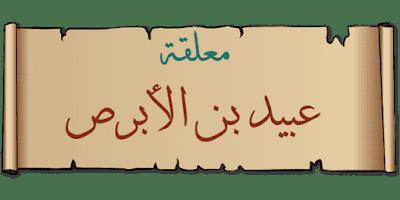معلقة عبيد بن الأبرص – بصوت أبو قيس محمد رشيد