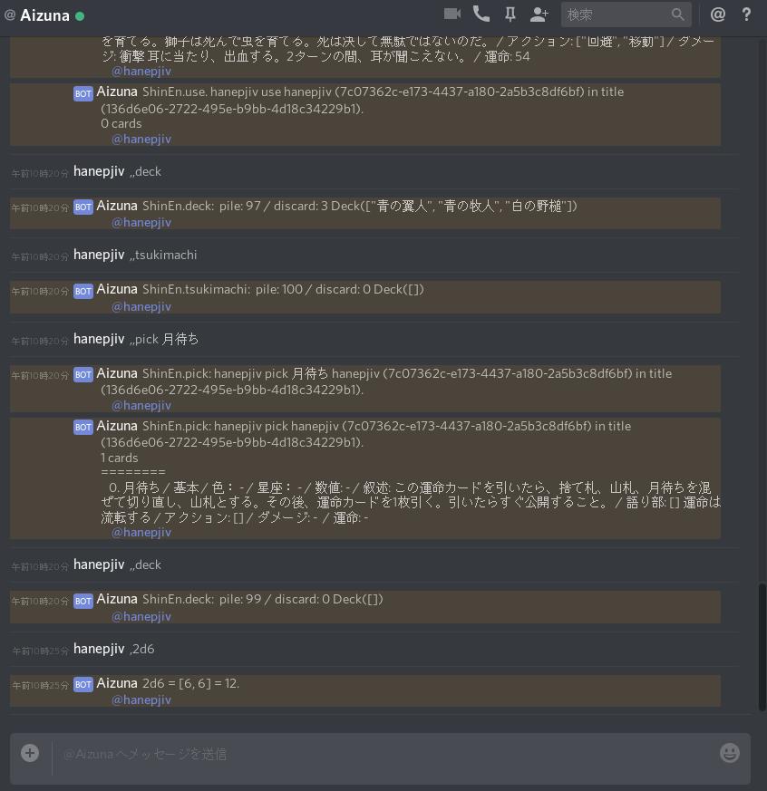 Bot ディス コード