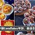 【Cornflakes系列年饼】人人都爱,新年必备!