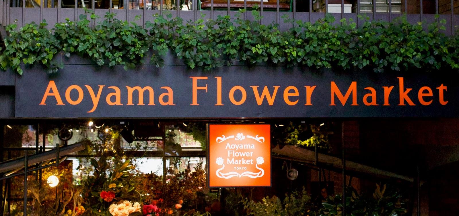 Aoyama-Flower-Market-Tea-House-entrance