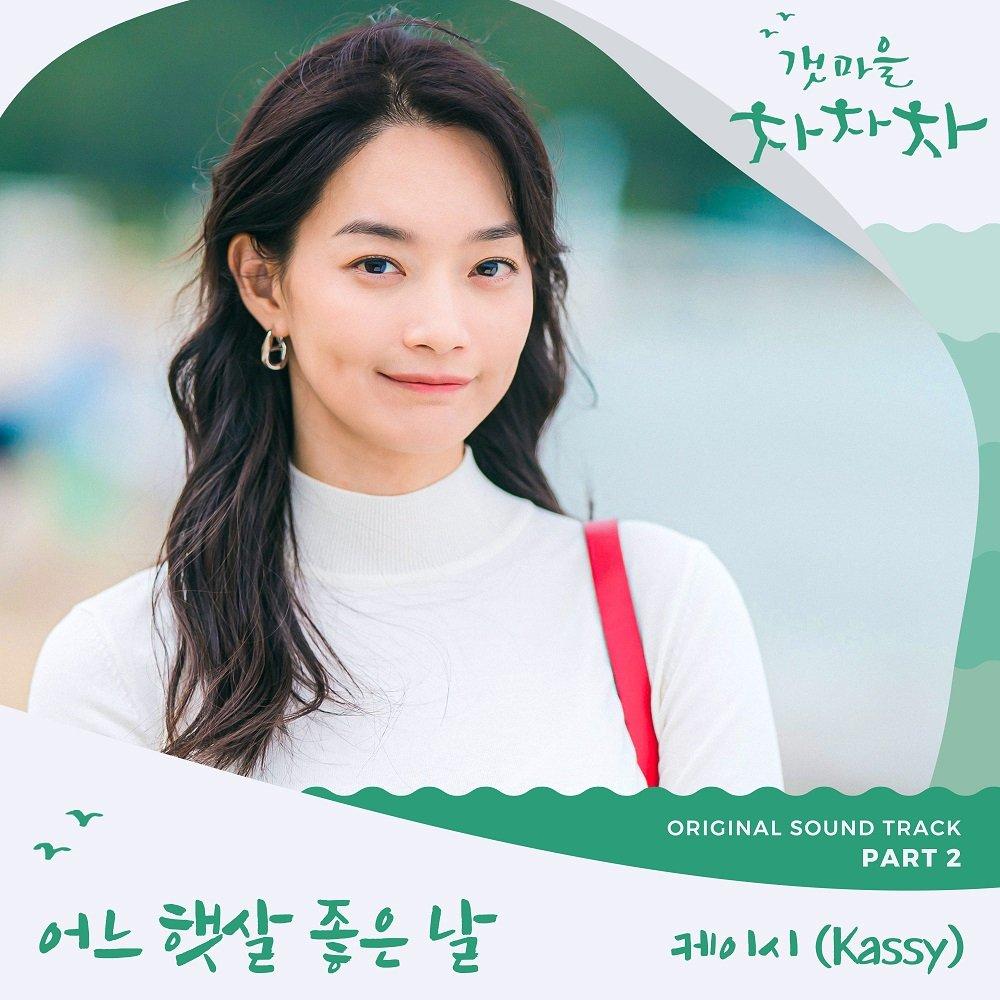 갯마을 차차차 OST Part 2