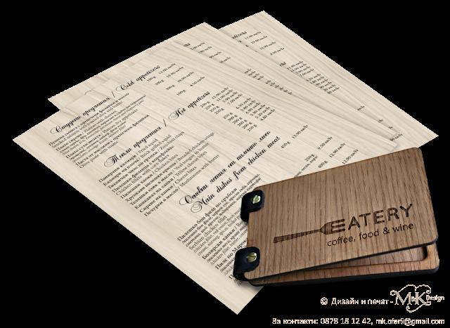 печат на бланки, фонове, шаблон, хартия за принтер, бланки за хотел, цветна хартия А4, примерни менюта, образец на меню за ресторант, как се прави меню, обедно меню, готови менюта, меню за механа, евтини менюта, декоративна хартия, меню за заведение, шаблон за меню, печат на менюта, меню за ресторант word, листи за  меню, дневно меню, хартия за принтер А4, хартия за сервиране, печатна хартия, бързи менюта, джобове за меню, менюта за ресторанти word, стара хартия, луксозна хартия, видове менюта, печат на фирмени бланки, оферти за хотели, коментари за хотели, хотелско обзавеждане