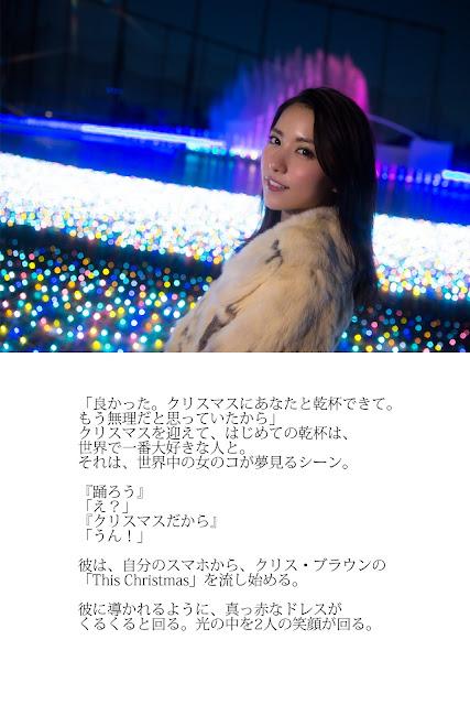Ishikawa Ren 石川恋 All I Want for Christmas Is You 14