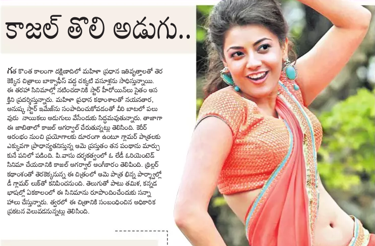 Kajal now started stepping to Heroine Oriented Movies
