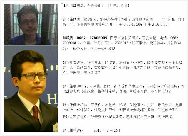 郭飞雄关注组致广东当局的公开信 (2016年7月27日)