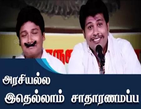 Tamil Nadu Politicians Troll By Gopi – Sudhakar