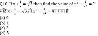 RRB NTPC Mathematics Quiz : 14th September_140.1