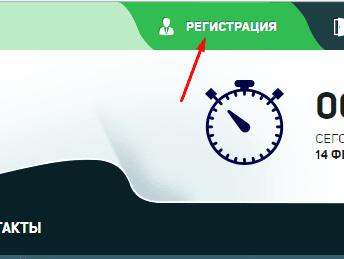 Регистрация в Voluntas