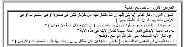 مراجعة لغة عربية للصف الثانى الاعدادى ترم أول 2018 مراجعة  لن يخرج عنها الامتحان - مدرستى