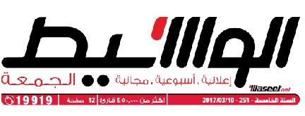 جريدة وسيط الأسكندرية عدد الجمعة 10 مارس 2017 م