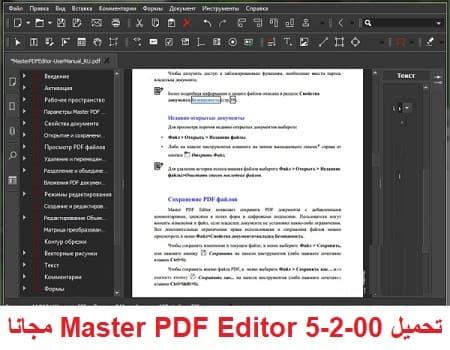 تحميل Master PDF Editor 5-2-00 مجانا أقوى برنامج تحرير وأنشاء ملفات PDF