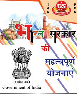 भारत सरकार की योजनाएं पीडीऍफ़ | Indian Government Schemes PDF in Hindi
