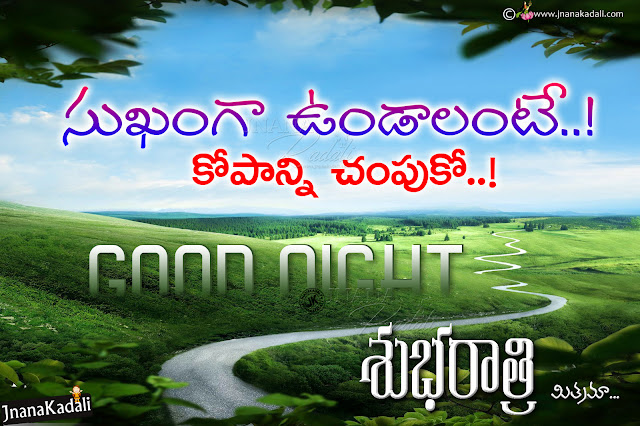 self motivational happiness thoughts quotes in telugu, good night quotes in telugu, whats app sharing good night quotes in telugu