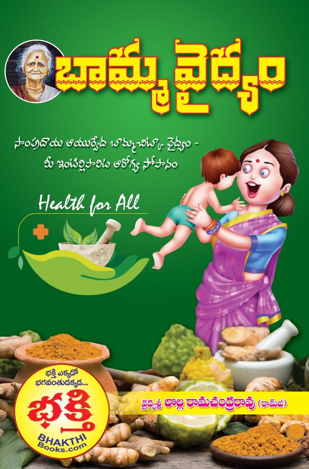 బామ్మ చిట్కా వైద్యం | Bamma Chitka Vaidyam | బామ్మ మాట ఆరోగ్య బాట | Bamma maṭa arogya baṭa |  bamma chitkalu bamma chitkalu telugulo bamma vaidyam for weight loss health tips in telugu for womens
