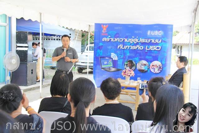 Uso คืออะไร, กสทช,uso,ยูโซ,ไอทีแม่บ้าน,ครูเจ,โครงการรัฐบาล,รัฐบาล,วิทยากร,ไทยแลนด์ 4.0,Thailand 4.0,ไอทีแม่บ้าน ครูเจ, ครูรัฐบาล