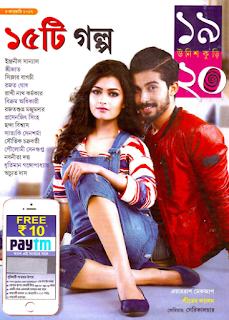 Unish Kuri 4th January 2016 Bangla Magazine Pdf - উনিশ কুড়ি ৪ জানুয়ারি ২০১৬ - বাংলা ম্যাগাজিন bangla pdf, bengali pdf download,