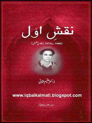 Naqsh e Awwal Aleem Usmani