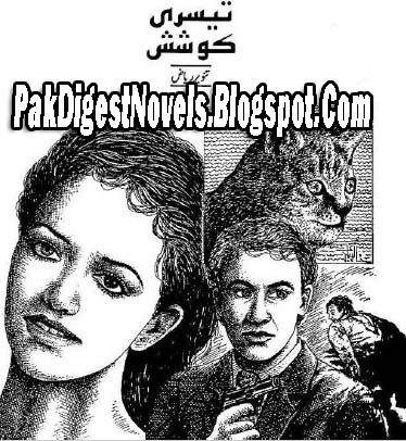Tesri Koshish Suspense Novel By Tanveer Riaz Pdf Free Download