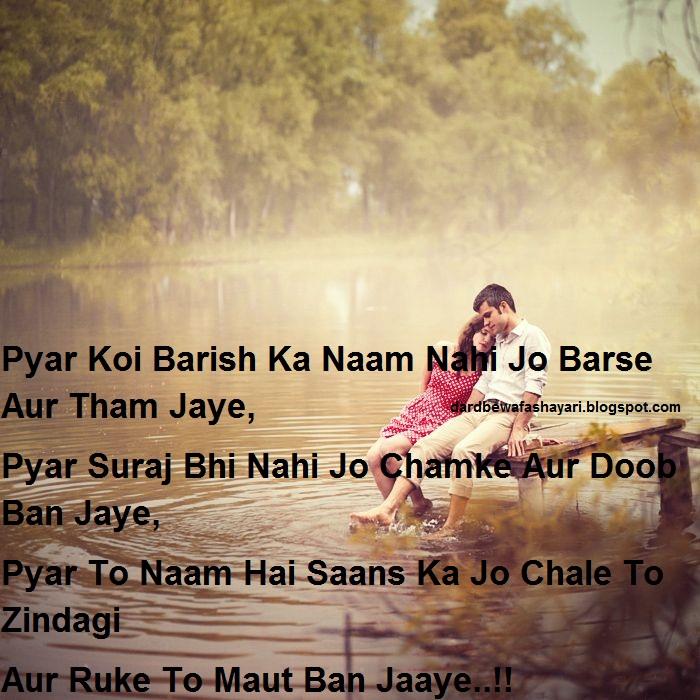 Romantic Shayari SMS Quotes Wallpapers Pics