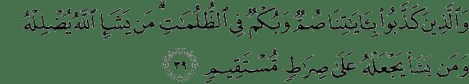 Surat Al-An'am Ayat 39