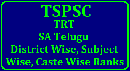 District Wise, Subject wise, Caste wise Ranks TSPSC has released TRT SA General merit list.We have prepared TRT SA District Ranks. Thes software has designed to make easy for the candidate to findout their Rank in their Respective Districts. The results which are shown here are the software system generated District Ranks This is not final..TSPSC will release Final list after certificate verification. Below we have given Subject wise District Rank Generator./2018/06/tspsc-trt-school-assistants-sa-telugu-district-wise-subject-wise-caste-wise-rank-calculator.html
