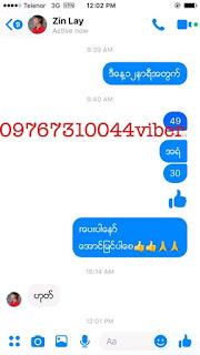 Myanmar Lottery February 2019