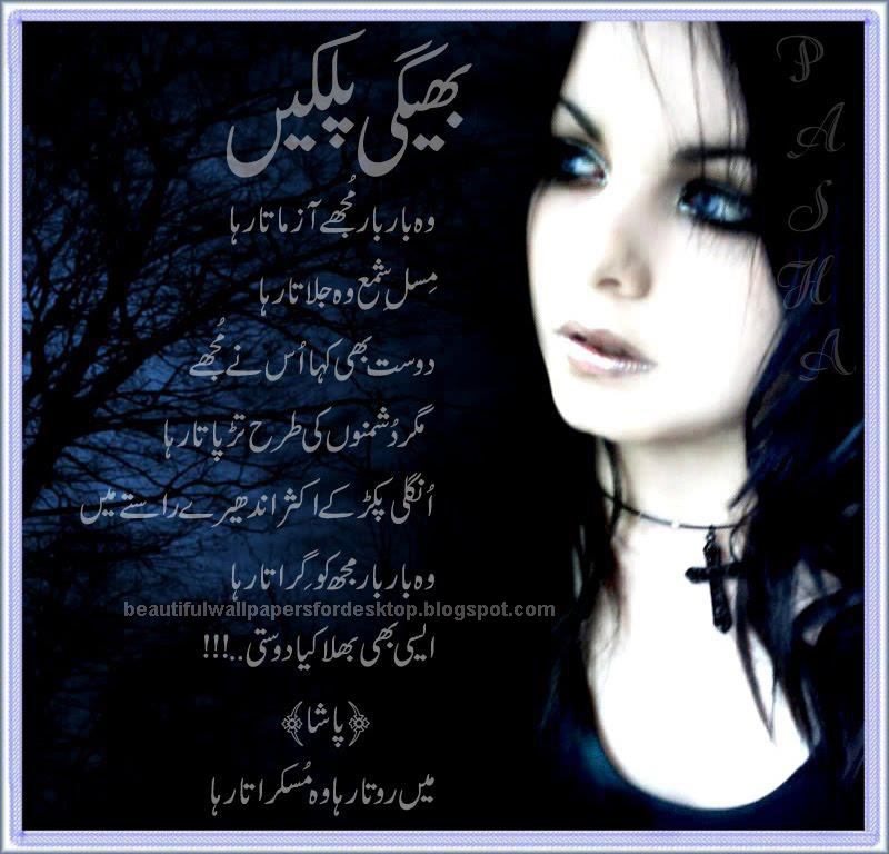 Beautiful Wallpapers For Desktop: Sad Urdu Poetry Wallpapers