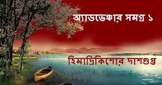 Himadrikishore Dasgupta Bengali E-book PDF