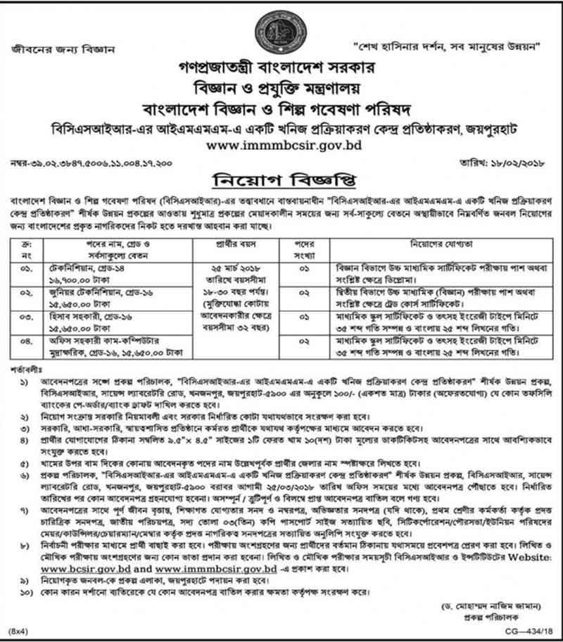 Bangladesh Council of Scientific and Industrial Research Job Circular