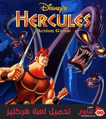 تحميل لعبة هرقليز Hercules
