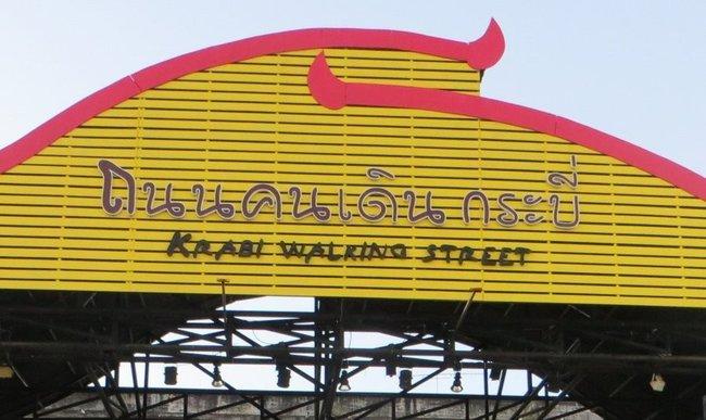 Walking Street Krabi