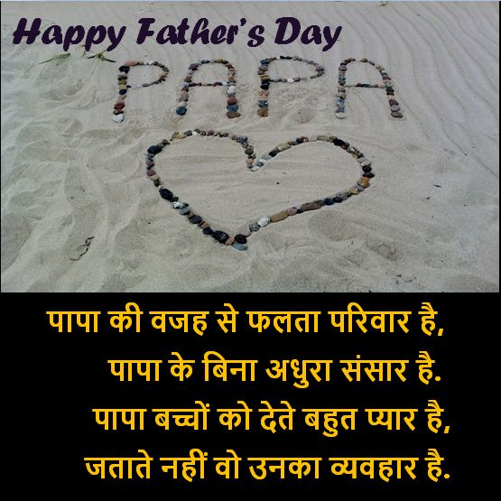 latest fathers day shayari images, fathers day images download