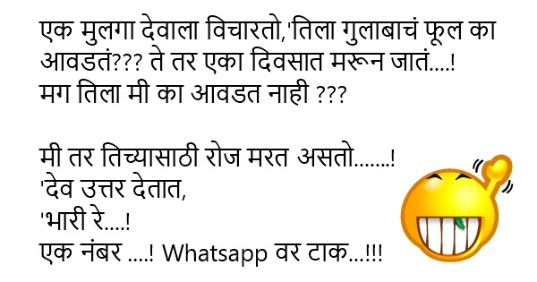 best marathi joke 2017 in marathi font   whatsapp status quotes