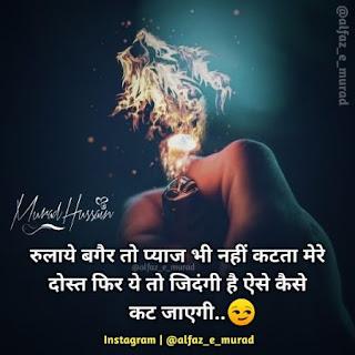 Royal Attitude Status In Hindi Best 100+ Attitude Status