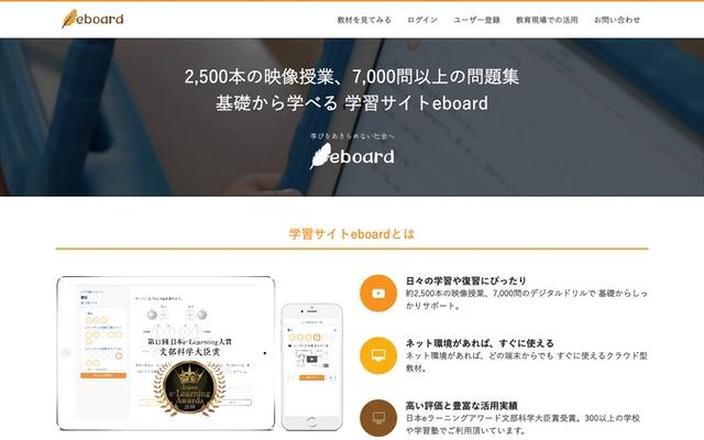 学習塾Rootがお勧めする無料のeラーニング・ウェブサイト「学習サイトeboard(いーぼーど)」