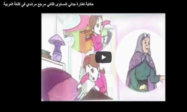حكاية نظارة جدتي المستوى الثاني مرجع مرشدي في اللغة العربية