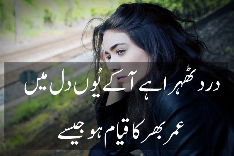 Free Sad Images with Urdu Poetry  Best Urdu Poetry Pics and Quotes Photos
