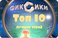 10 самых интересных серий мультфильма Фиксики