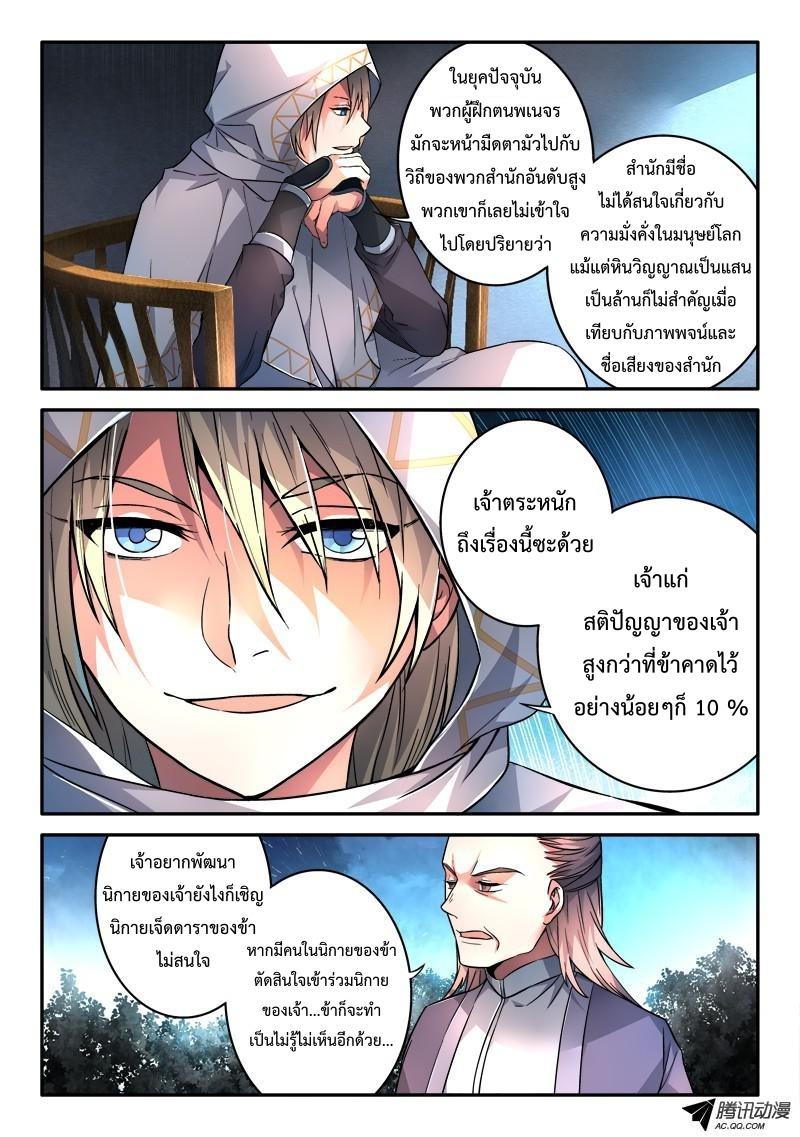 อ่านการ์ตูน Spirit Blade Mountain 114 ภาพที่ 6