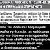 """NTOKOYMENTO: Το τηλεγράφημα των """"Τσάμηδων"""" στον κατοχικό Γερμανό στρατηγό!"""