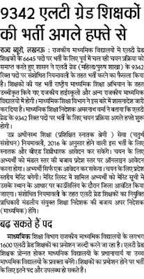 Uttar Pradesh 9342 Teacher Jobs 2017