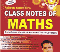 rakesh yadav maths book rakesh yadav publications