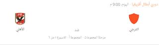الاهلي يفوز على الترجي بهدف نظيف بقدم وليد ازارو