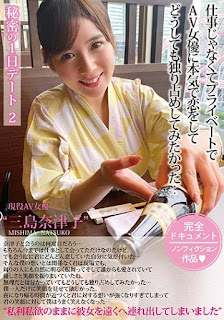 MCT-037 Mishima Natsuko Secret Dating 1 Day