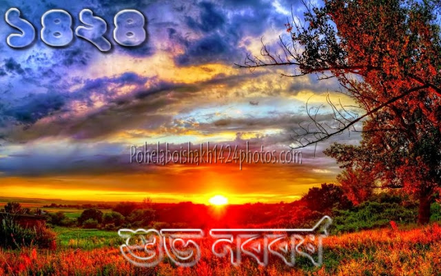 Pohela Boishakh 1424 HD Pictures Download