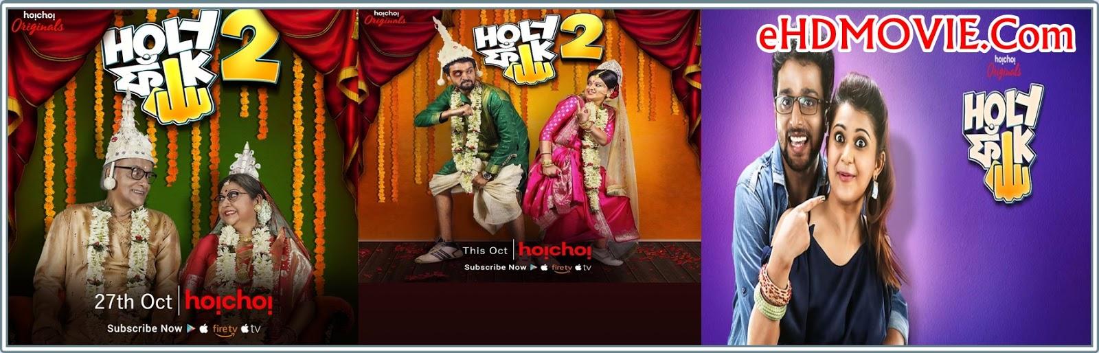 Holy Faak 2 2018 Season 2 Bengali Web Series All Episode Original 480p – 720p ORG WEB-DL