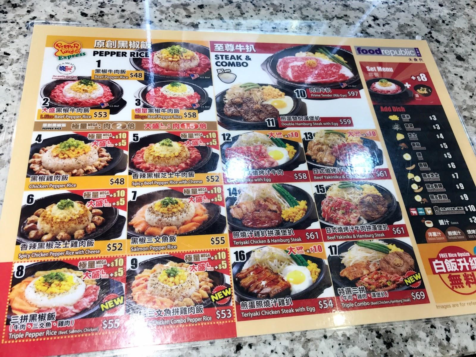 pepper-lunch-hong-kong-menu