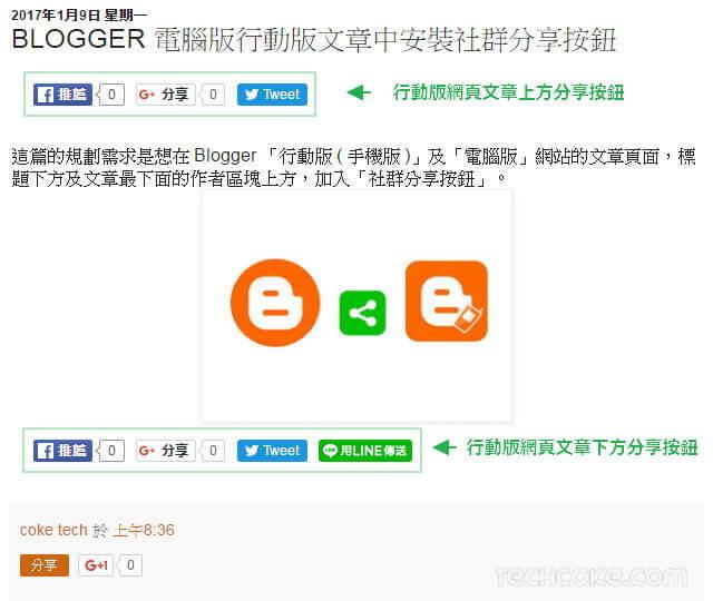 Blogger 電腦版行動版文章中安裝社群分享按鈕_002