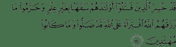 Surat Al-An'am Ayat 140